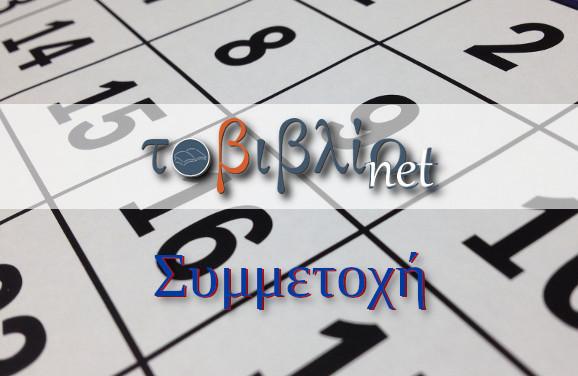 Ημερολόγιο 2019 - Συμμετοχή
